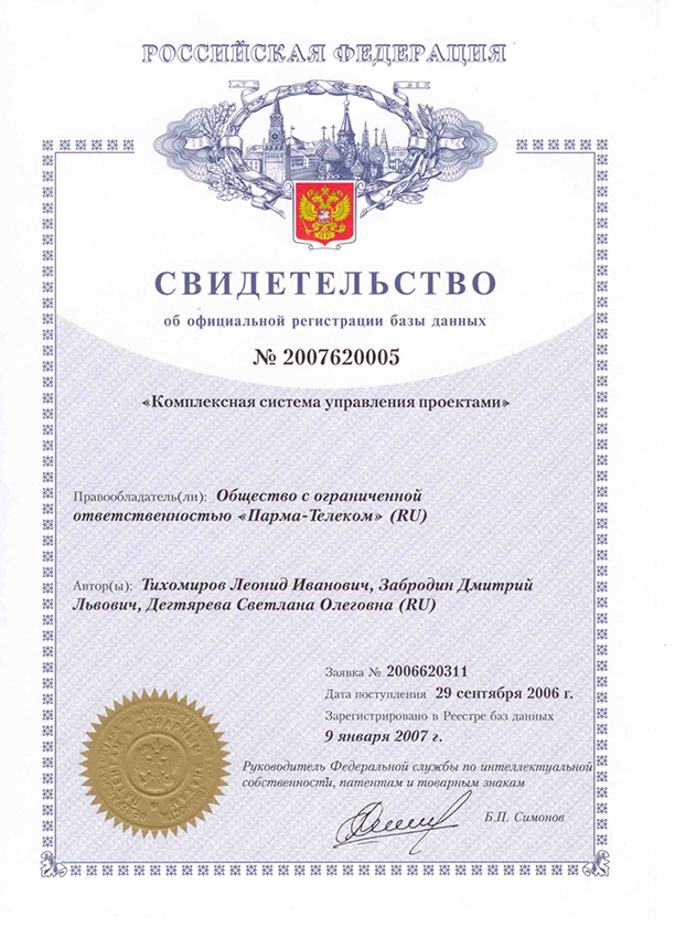 Rospatent Certificate on Integrated Project Management Syste database registration