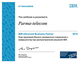 ​Сертификат IBM Advanced Business Partner