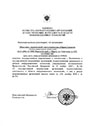 State accreditation for the implementation of activities in the field of IT