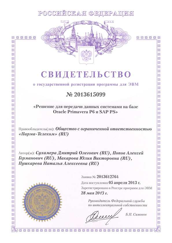 Rospatent Certificate on Data Transmission Solutions for Oracle Primavera P6 and SAP PS based systems computer program registration